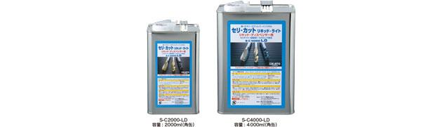 セリカット・リキッド・ライト (S-C2000-LD,S-C4000-LD)