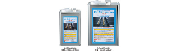 セリカット・ミストオイル (S-C2000-MQL、S-C4000-MQL)