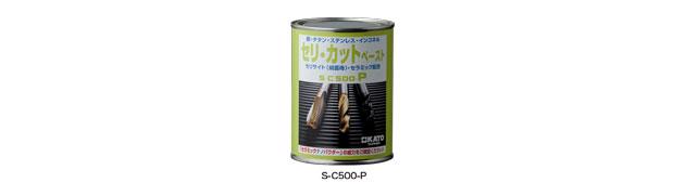セリカット・ペースト (S-C500-P)
