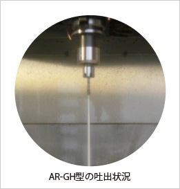 AR-GH型の吐出状況