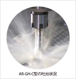 AR-GH-C型の吐出状況