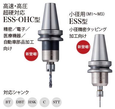 ESS型 ESS-OHC型