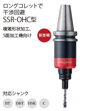 SSR-OHC型