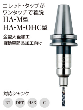 HA-M型 HA-M-OHC型