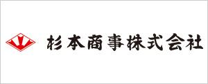 杉本商事様ロゴ