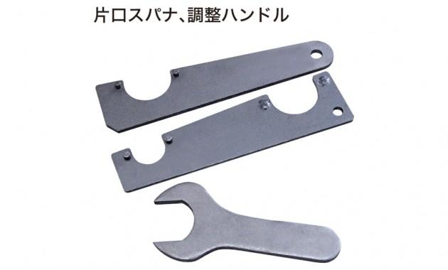 A型・R型付属品-片口スパナ/調整ハンドル