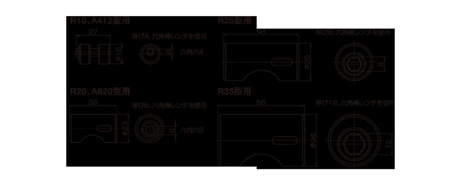 A型・R型付属品-駆動ピンセット