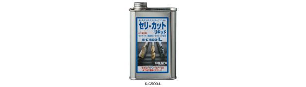 セリカット・リキッド (S-C500-L)